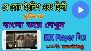 Download Video যে কোন ইংলিশ এবং হিন্দি মুভি কে বাংলা ভাষায় পরিবর্তন করে দেখুন। Any Movies Bangla Subtitle MP3 3GP MP4