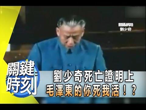 劉少奇死亡證明上毛澤東的你死我活!? 2014年 第1882集 2200 關鍵時刻