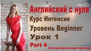 Английский для начинающих.Урок 1. Part 4. Страны и национальности