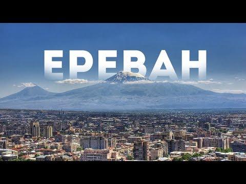 ВПЕРВЫЕ В АРМЕНИИ! ЗАМЕЧАТЕЛЬНЫЙ ЕРЕВАН!
