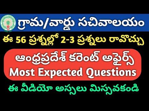 AP Grama/Ward Sachivalayam Model Question Paper-95   Andhra Pradesh Current Affairs, AP Govt Schemes