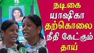 Actress Yashika and her mysterious life mother at commissioner office tamil news live