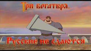 Download Три богатыря - Русские не сдаются! (мультфильм) Mp3 and Videos