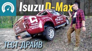 Isuzu D-Max 2020. Что за зверь с такой ценой!?
