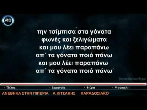 GREEK KARAOKE ΑΝΕΒΗΚΑ ΣΤΗ ΠΙΠΕΡΙΑ Α13.flv