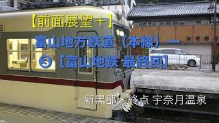 【前面展望+】 富山地方鉄道(本線)に乗ってきたー❸[富山地鉄 最終回]