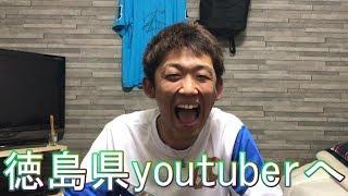 こんにちは。 徳島県youtuberって何人?何組?いるのでしょう。 もしこ...