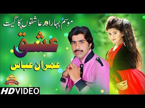 #ISHQ - Singer Imran Abbas - Latest Saraiki Song 2019 - Wattakhel Production Mianwali Pakistan