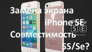 Замена экрана iPhone SE, Замена стекла 5Se, Совместимость