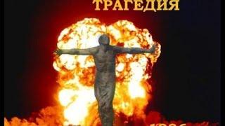 Чернобыль. Разрушенный миф. Зона отчуждения. Документальный фильм.