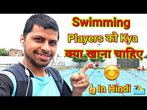 Diet For Swimming Players In Hindi( Part 41)🏊♂️