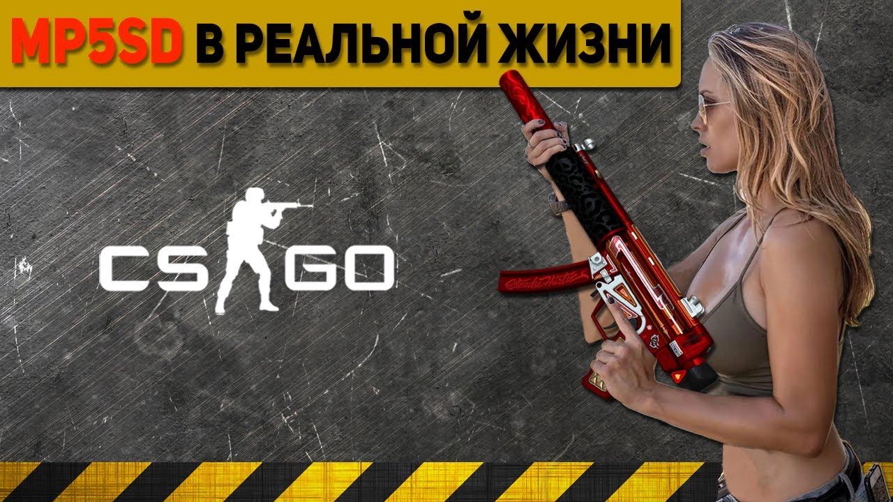 Download MP5-SD из CS:GO в РЕАЛЬНОЙ ЖИЗНИ | Вы точно этого не знали про MP5SD