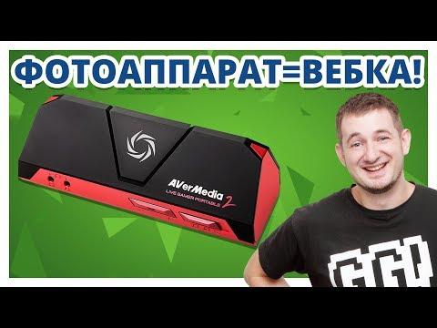 ПОДКЛЮЧАЕМ ФОТОАППАРАТ КАК ВЕБКАМЕРУ с помощью Avermedia Live Gamer Portable 2!