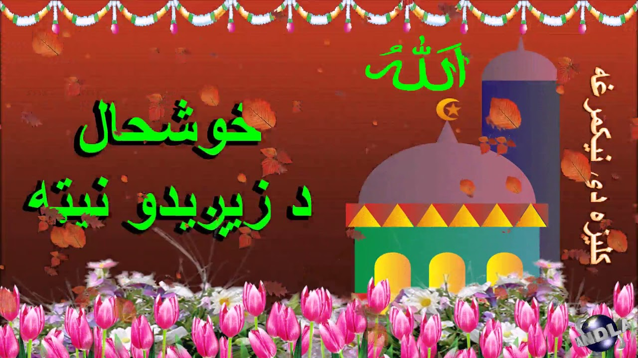 how to say happy birthday in pashto