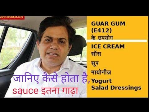 Guar gum food additive explained, E412 uses, जानिए कैसे होता है, sauce इतना गाढ़ा