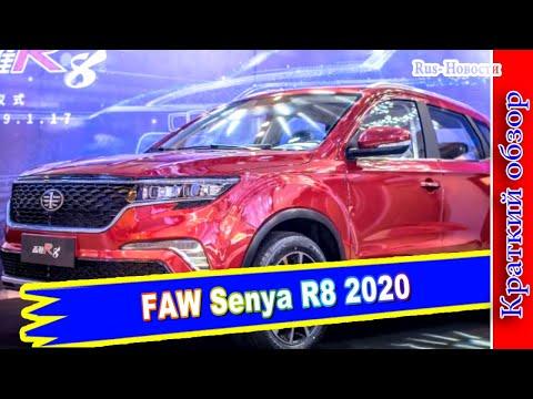 Авто обзор - FAW Senya R8 _Недорогой китайский кроссовер