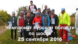 Чемпионат Курской области по шоссе 25 сентября 2016
