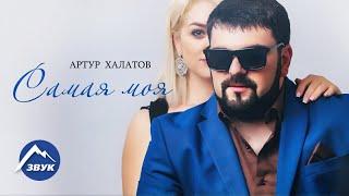 Артур Халатов - Самая моя | Премьера песни 2017