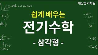 [전기기능사] 쉽게 배우는 전기수학 8강 / 삼각형