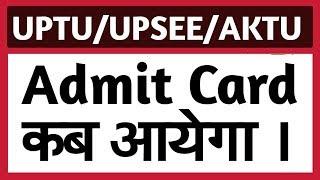 UPTU 2019 Admit Card कब आयेगा ???