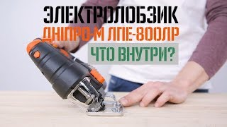 Електролобзик Дніпро-М ЛПЕ-800ЛР - Що Всередині?