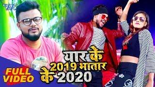 यार के 2019 भतार के 2020   अब होगा नया साल में नया धमाका   AJ Ajeet Singh