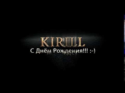 С Днём Рождения, Кирилл !