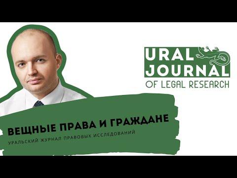 Вещные права и граждане – Р.С. Бевзенко –Уральский журнал правовых исследований