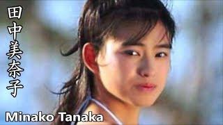 田中美奈子の画像集です。(たなかみなこ)Minako Tanakaは、千葉県船橋...