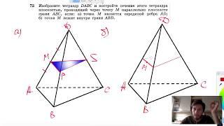 №72. Изобразите тетраэдр DABC и постройте сечение этого тетраэдра плоскостью, проходящей