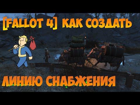 [Fallout 4] Как создать линию снабжения (Гайд)