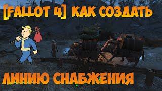 Fallout 4 Как создать линию снабжения Гайд