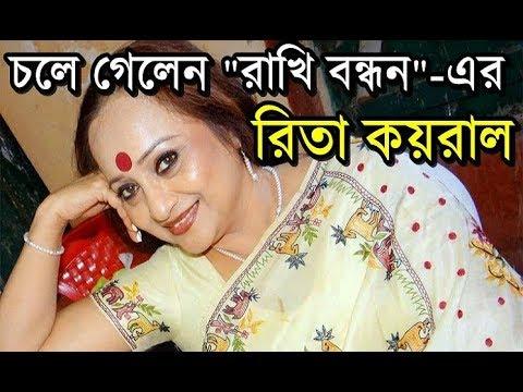 প্রয়াত রাখি বন্ধনের অভিনেত্রী রিতা কয়রাল | Zee Bangla Rakhi Bandhan actress Rita Koiral Died