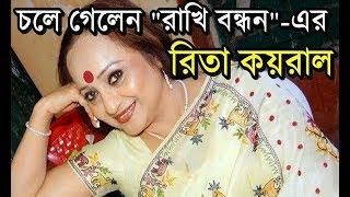 প্রয়াত রাখি বন্ধনের অভিনেত্রী রিতা কয়রাল   Star Jalsha Rakhi Bandhan actress Rita Koiral Died