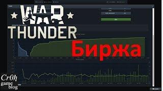 Биржа War Thunder. Как покупать и продавать на бирже War Thunder.
