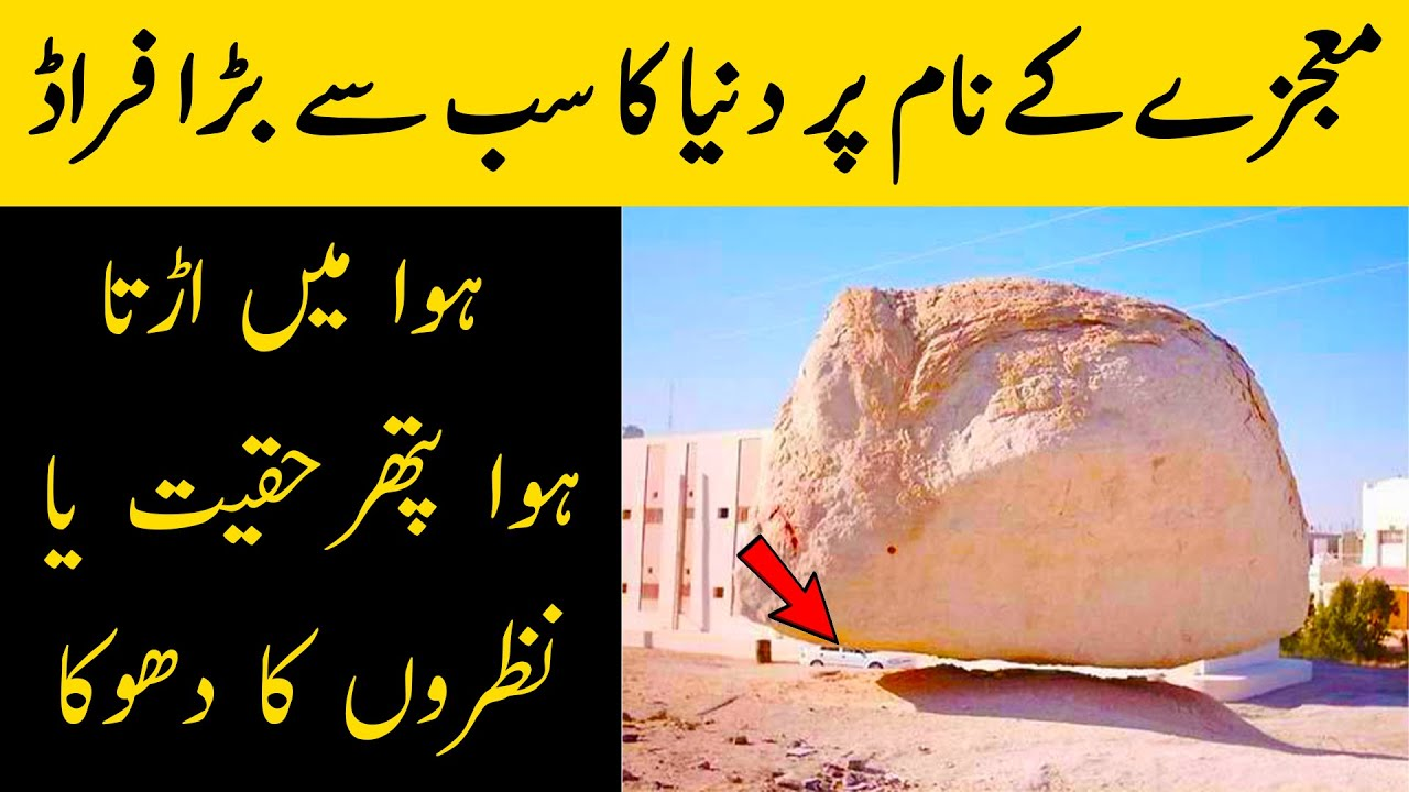Mysterious Places | Interesting Facts About the World in Urdu