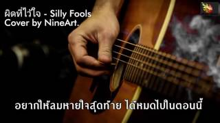 ผิดที่ไว้ใจ - Silly fools (Acoustic Ver.) Cover by NineArt.