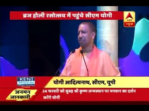 Jan Man: CM Yogi Adityanath inaugurates two-day musical festival in Mathura