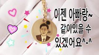 18k 코인목걸이에 담은💎 아빠의얼굴!🤩/이종원의주원쥬얼리