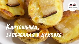 Картошка в духовке  Как вкусно запечь картошку  Potatoes in the oven