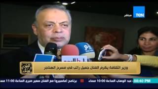 البيت بيتك - تقرير ... وزارة الثقافة تكرم الفنان القدير جميل راتب