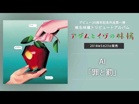 AI - 罪と罰 (椎名林檎トリビュート・アルバム『アダムとイヴの林檎』より)