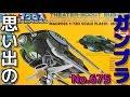 675 IMAI 1/720 ケル・カリア(バッグアイ) 『超時空要塞マクロス 』