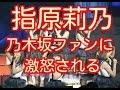 指原莉乃、「さし坂46」で乃木坂ファンに激怒され謝罪  HKTの指原莉乃がTwitterで…