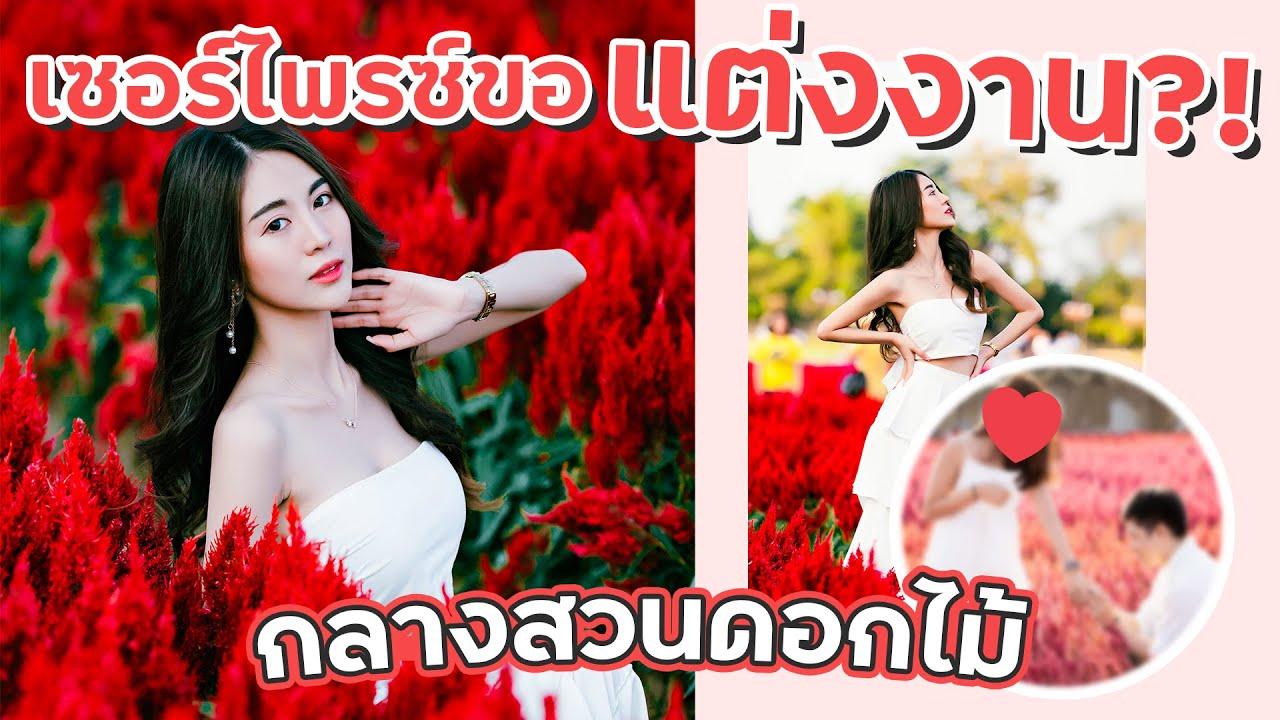 PANGCHOM VLOG | ไปถ่ายรูปสวยๆที่ i love flower farm พร้อมเซอร์ไพรซ์ขอแต่งงาน?!?!