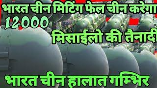 12000 मिसाईलो की तैनादी करेगा चीन , भारत चीन मिटिंग फेल बाडर पर हालात गम्भीर