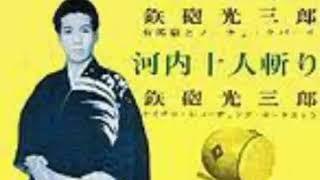 鉄砲光三郎 - 河内音頭 鉄砲節~枕~