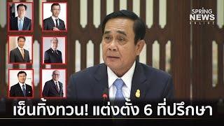 """""""ลุงตู่"""" เซ็นทิ้งทวน...ตั้ง 6 ที่ปรึกษา   22 มี.ค. 62   เจาะลึกทั่วไทย"""