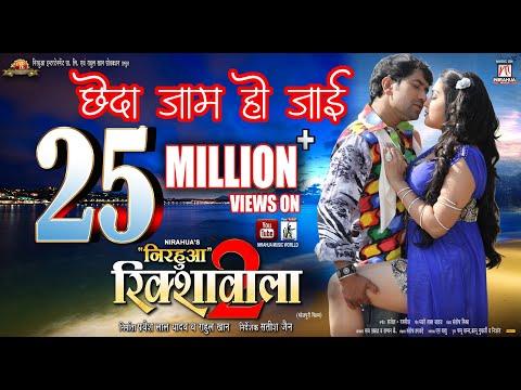 Cheda Jaam Ho Jaee | Full Song | Nirahua Rickshawala 2 | Nirahua, Aamrapali