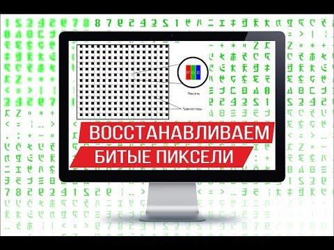 Восстановление битых пикселей на экране монитора, ноутбука